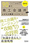 最新版 90日で商工会議所からよばれる講師になる方法(東川 仁)