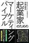 起業家のためのマーケティングバイブル(伊藤健太)