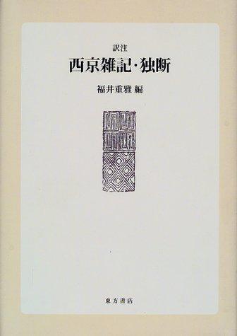訳注 西京雑記・独断