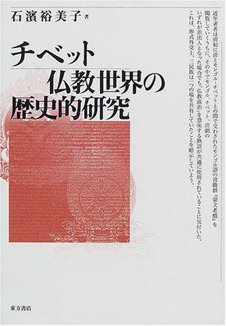 チベット仏教世界の歴史的研究