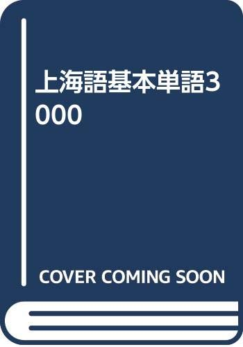 上海語基本単語3000
