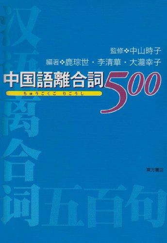中国語離合詞500