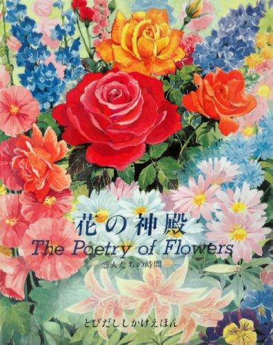 花の神殿 恋人たちの時間