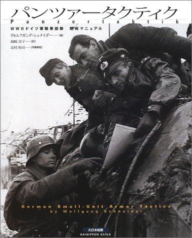 パンツァータクティク―WW2ドイツ軍戦車部隊戦術マニュアル