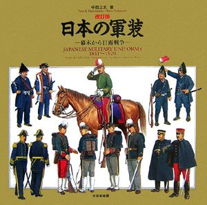(改訂版)日本の軍装 幕末から日露戦争