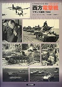 『西方電撃戦』と『Modernist Cuisine』重い本