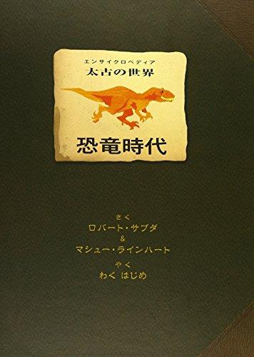 太古の世界 恐竜時代