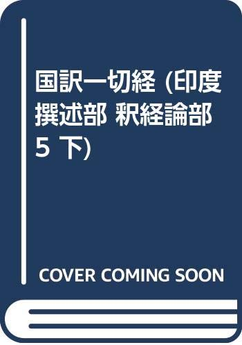 『仁王経』文庫化リクエスト