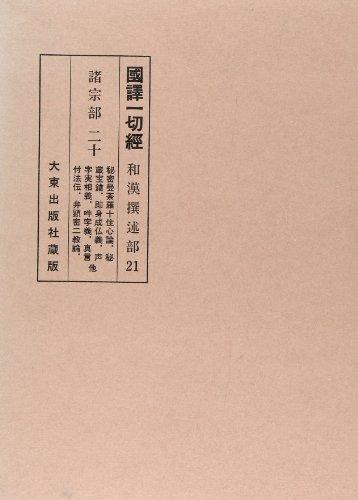 五輪九字明秘密釈
