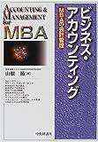 本: ビジネス・アカウンティング—MBAの会計管理