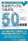 人事コンサルタントが教える 生産性アップにつながる「50」の具体策(岩下 広文)