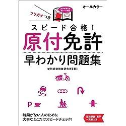 スピード合格! 原付免許早わかり問題集 (NAGAOKA運転免許シリーズ)