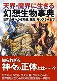 天界・魔界に生きる幻想生物事典 (コスモ文庫)