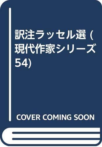 訳注ラッセル選 (現代作家シリーズ 54)