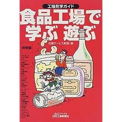 工場見学ガイド 食品工場で学ぶ遊ぶ 関東編 (B&Tブックス)