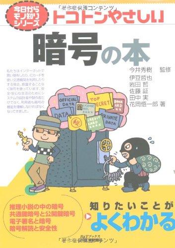 Amazon.co.jp: トコトンやさしい暗号の本 (B&Tブックス 今日からモノ知りシリーズ): 伊豆 哲也: 本