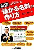 最強の営業ツール 「儲かる名刺」の作り方(古土慎一)