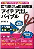 TRIZで開発アイデアを10倍に増やす! 製品開発の問題解決アイデア出しバイブル
