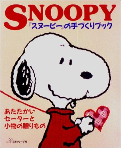 『スヌーピー』の手づくりブック あたたかいセーターと小物の贈りもの