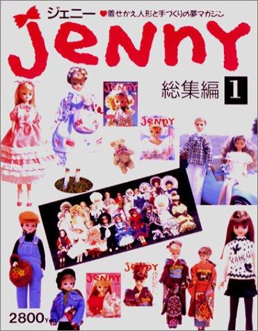 ジェニー総集編・復刻版全5冊