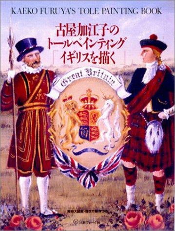 古屋加江子のトールペインティング「イギリスを描く」