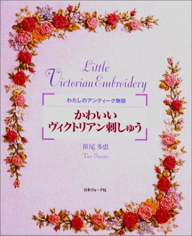 かわいいヴィクトリアン刺繍 私のアンティーク物語