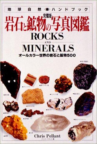 完璧版 岩石と鉱物の写真図鑑 オールカラー世界の岩石と鉱物500