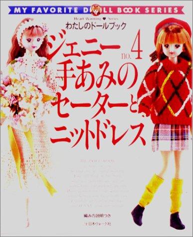 わたしのドールブック ジェニー No.4 手あみのセーターとニットドレス