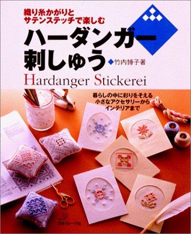 ハーダンガー刺しゅう―織り糸かがりとサテンステッチで楽しむ