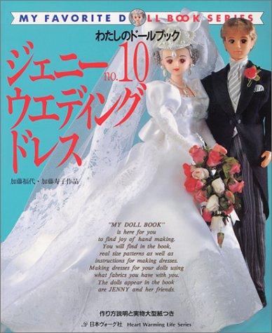 わたしのドールブック ジェニー no.10 ウエディングドレス