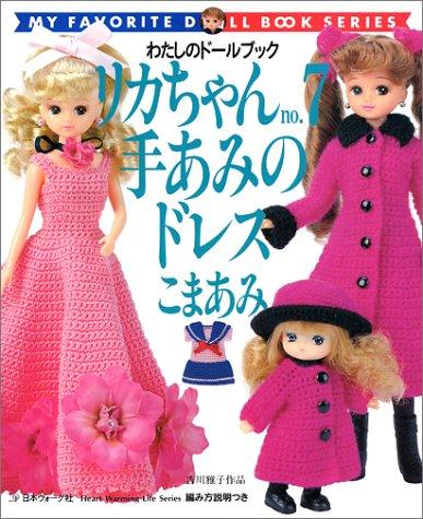 わたしのドールブック リカちゃん No.7 手あみのドレス こまあみ