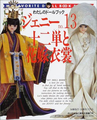 わたしのドールブック ジェニー (No.13) 十二単と花嫁衣装