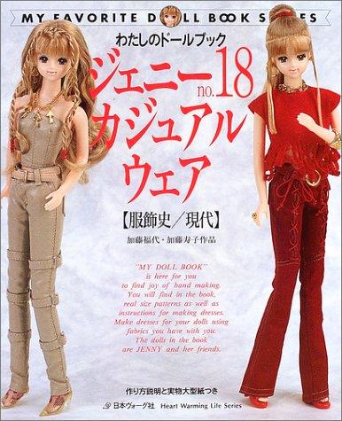 ジェニー no.18 カジュアルウェア