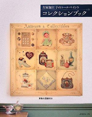 古屋加江子トールペイント コレクションブック