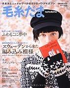 毛糸だま No.152(2011年冬号)…
