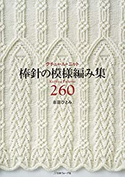 棒針の模様編み集260 af…