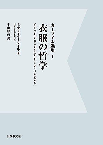 カーライル選集(揃6冊)