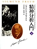 Introductory lectures on psychoanalysis / Sigmund Freud; translated by James Strachey; edited by James Strachey and Angela Richards
