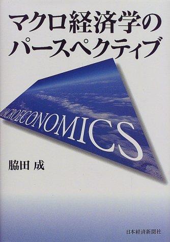 マクロ経済学のパースペクティブ