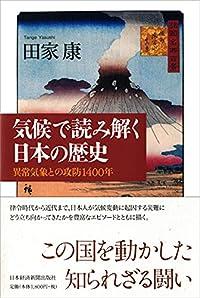 『気候で読み解く日本の歴史―異常気象との攻防1400年』 by 出口 治明