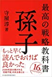 最高の戦略教科書 孫子(守屋淳)