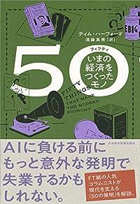 『50 いまの経済をつくったモノ』経済学の視点から技術を見つめる一冊