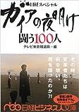 ガイアの夜明け 闘う100人(書き下ろし)日経ビジネス人文庫