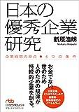 日本の優秀企業研究―企業経営の原点 6つの条件