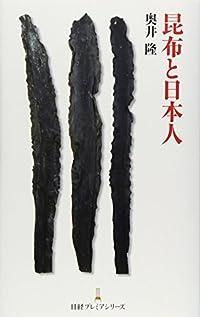 『昆布と日本人』 コンブって、地味だけどすごいんです。