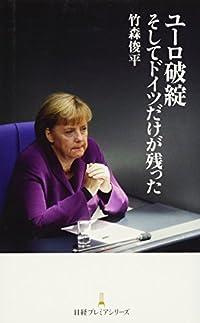 問題は何も終わっていない。 - 『ユーロ破綻 そしてドイツだけが残った』