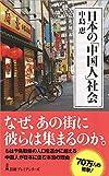 日本の「中国人」社会(中島 恵)