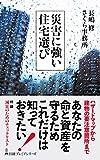 災害に強い住宅選び(長嶋 修・さくら事務所)