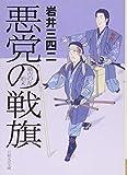 悪党の戦旗 嘉吉の乱始末 (日経文芸文庫)