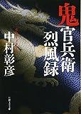 鬼官兵衛烈風録 (日経文芸文庫)